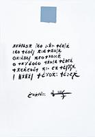 Sérigraphie originale signée de  : Placard Ecriture Tifinar
