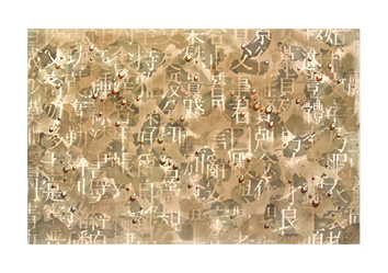 Kim Tschang Yeul  : Lithographie originale signée : Récurrence II