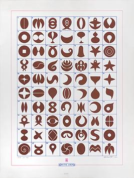 Signierte Originalserigraphie de  : Mutus Liber Opus 264