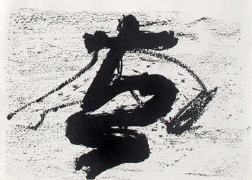 Lithographie originale signée de  : La substance et les accidents III