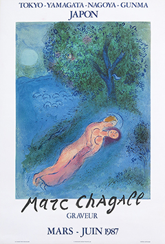 Affiche d'exposition Mourlot de  : Marc Chagall graveur