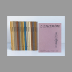 Illustrated art issue de Collectif Divers : Magazine L'Eph�m�re